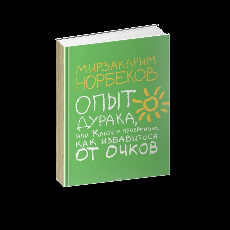 норбеков книга опыт дурака
