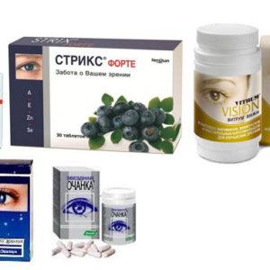 Витамины для глаз - отзывы офтальмологов