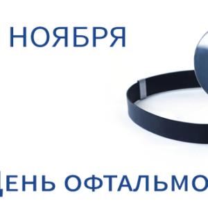 День офтальмолога в России