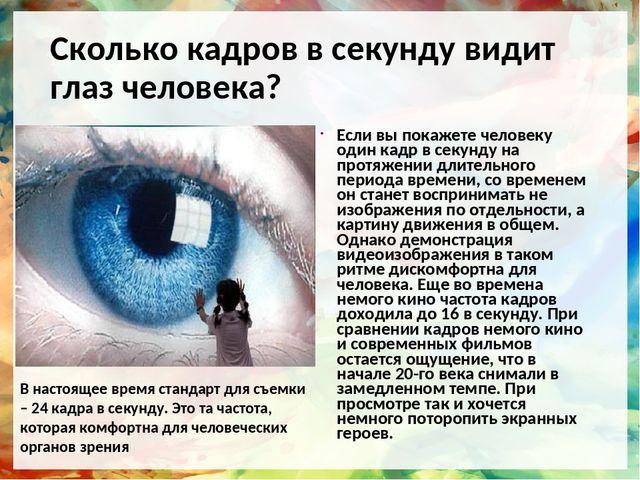 Сколько человеческий глаз видит кадров в секунду